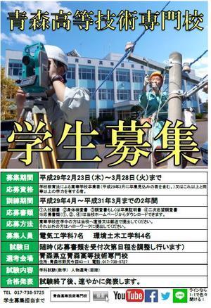 追加試験(2回目)募集を行います。 - 青森技専校の訓練日誌