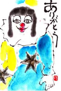 ありがとうの絵手紙 42-ピエロ ♪♪ - NONKOの絵手紙便り