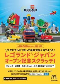 マクドナルド(東海エリア)にてチケット等が当たるキャンペーン開始 - レゴランドジャパンを追いかけるブログ