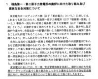 第二原発の廃炉など、いわき市が東電に申し入れ - 風のたよりー佐藤かずよし