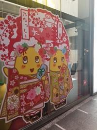 ふなっしーなっしー - 京都で不動産・中古マンションを探すなら「京都マンション・戸建ナビ」
