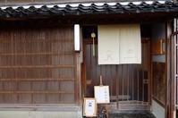 【5】主計町の和カフェ 土家・金沢の旅 - REIKO'S LIFE