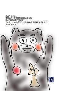 続・熊本復興の象徴としてのくまモン - 前田画楽堂本舗