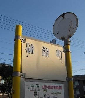 町の名前鈴木千登世 - 南の魚座 福岡短歌日乗