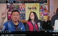サイバージャパネスク 第520回放送 (2/22) - fm GIG 番組日誌