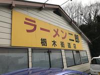 ラーメン二郎 栃木街道店 豚入り - Epicure11