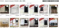 ドコモXperia X Compact SO-02Jの未使用品白ロムはどこで安く買えるか - 白ロム転売法