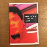 長谷川博一「チャンピオン 三沢光晴外伝」 - 湘南☆浪漫