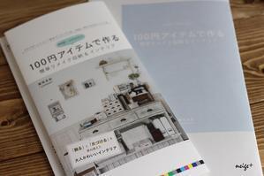 著作本「100円アイテムで作る簡単リメイク収納&インテリア」新刊予約始まりました♪ - neige+ 手作りのある暮らし