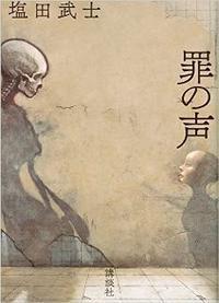 「罪の声」 塩田武士 - アリスカフェへようこそ2