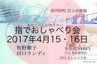 2017年4月15日・16日「指談講習会&指でおしゃべり会」開催します - 田口ランディ Official Blog