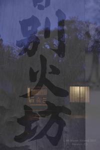 二月堂修二會別火坊 @ 1266回修二会 - 東大寺が大好き
