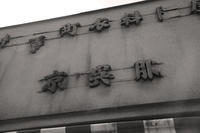 京都散歩 呉服店 - Life with Leica
