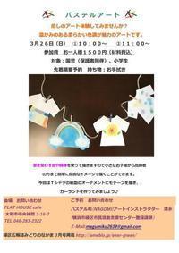 春休みワークショップのお知らせ パステルアート - FLAT HOUSE cafe カフェ日記