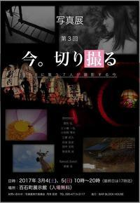 写真展「今。切り撮る」 - TSUGARUNN ZU PHOTO