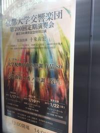 サントリーホールで合流~京都大学交響楽団第200回定期演奏会 - 食べられないケーキ屋さん Sango-Papa