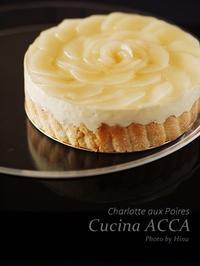 2017年4月のレッスンメニュー - Cucina ACCA