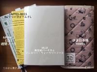 4冊の手帳について - てのひら書びより