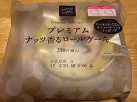 ファミマ:「ナッツ香るロールケーキ」「ベルガモット香るチョコレートケーキ」♪ - CHOKOBALLCAFE