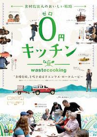 ◆3/21火曜上映会「0円キッチン」 - なまらや的日々