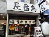炭火鶏料理「鳥番長」(上野) ★★★ ☆☆ - B級グルメでいいじゃん!