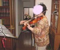 バイオリンを習っていた頃を思い出す - 一歩一歩!振り返れば、人生はらせん階段