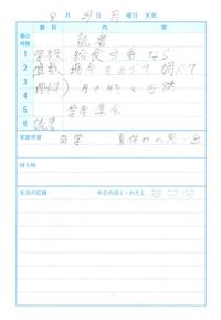 8月29日 - なおちゃんの今日はどんな日?