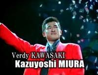 三浦知良さんはサッカー界の伝説 - ありがとう