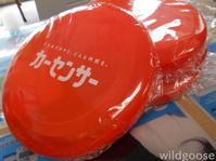 先着5名さま★フリスビープレゼント♪( ˘ ³˘)♥ - ★豊田市の車屋さん★ワイルドグース日記