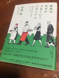 「最後は なぜか うまいくイタリア人」 宮嶋勲 - ビバ自営業2