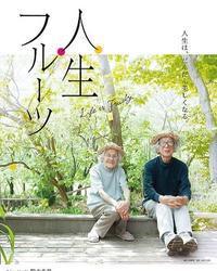 映画「人生フルーツ」夫婦で観てきました - モノとココロの整理収納アドバイザー 河合善水のブログ