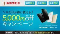 [回線契約任意]Huawei  Nova liteが14,800円で買えるクーポン 台数限定 残りわずか - 白ロム転売法