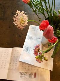 文字講座in八郎潟町 - fu-de-sign*文字日和*