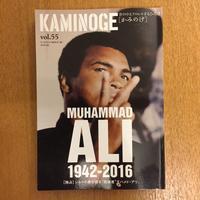 KAMINOGE vol.55 - 湘南☆浪漫