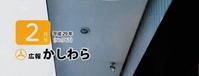 取得後の売却もあり得ると中野市長は言質に残しているが…/12月定例会中の総務文教委員会での発言 - 腐蝕の柏原城を暴く!!!/大阪維新の会 ・中野市政の『維新』は本物か!?  全くの偽物と断定!!!