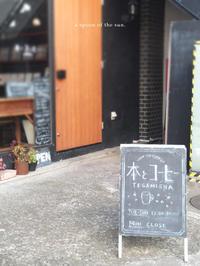 本とコーヒー tegamisha@柴崎 -  小さじいっぱいのたいよう