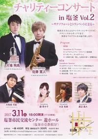 【宣伝】チャリティーコンサート in 塩釜 Vol.2のお知らせ - 吹奏楽酒場「宝島。」の日々