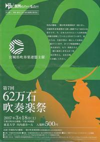 【宣伝】第7回62万石吹奏楽祭のお知らせ - 吹奏楽酒場「宝島。」の日々