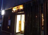 和食居酒屋 うおうさおう/札幌市 北区 - 貧乏なりに食べ歩く