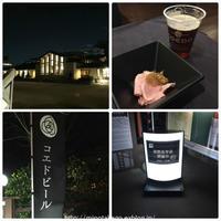 コエドビールと暖炉を楽しむ夜 ~自由学園明日館~ - 身の丈暮らし  ~ 築60年の中古住宅とともに ~