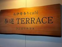 参道TERRACE - プリンセスシンデレラ