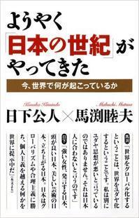 ようやく「日本の世紀」がやってきた - 浦安フォト日記