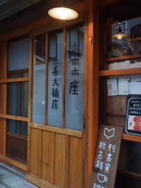ホホホ座・三条大橋店 - 京・街・さんぽ