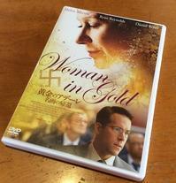 映画「黄金のアデーレ」(サイモン・カーティス監督 2015)を観ました - 本日の中・東欧