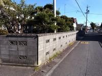 ブロック塀の撤去と新しいフェンスの設置 - ぶん屋の抽斗