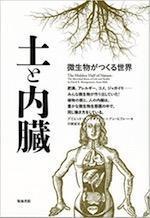 『土と内臓 微生物がつくる世界』(本) - 竹林軒出張所