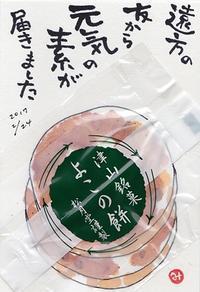 上州電鉄 絵手紙列車 絵手紙募集中♪ - きゅうママの絵手紙の小部屋