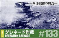 蔵出しリプレイ写真❶(SPI/HJ/CMJ#133)グレネード作戦  Operation Grenade コマンド誌133号リプレイ記事にて、紙面の都合で掲載されなかった写真を中心に - YSGA(横浜シミュレーションゲーム協会) 例会報告