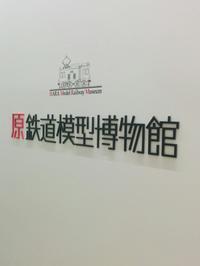 170224 原鉄道模型博物館に行ってきました(2017/01/22) - ヒゲじいのつぶやき
