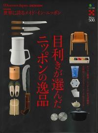 別冊 DiscoverJapan DESIGNで紹介されました。 - 下駄げたライフ
